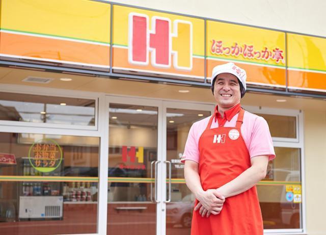 株式会社ハークスレイ(ほっかほっか亭 山陰事業課)の画像・写真